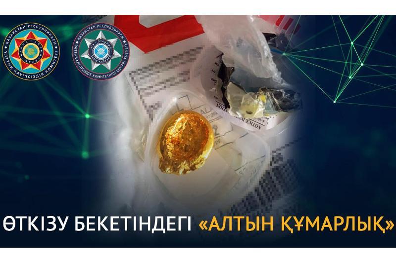 Предотвращен контрабандный вывоз из Казахстана слитков золота