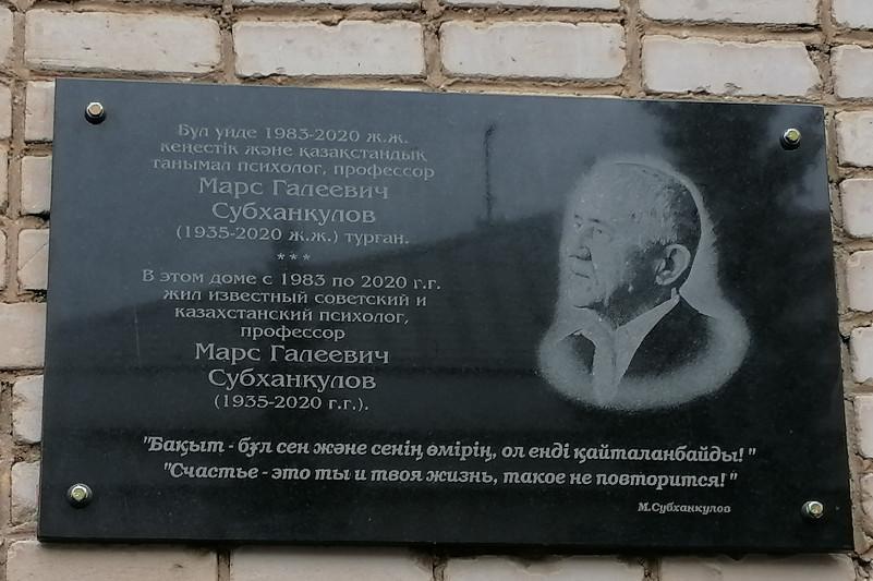 Открытие мемориальной доски в память об известном психологе прошло в Кокшетау