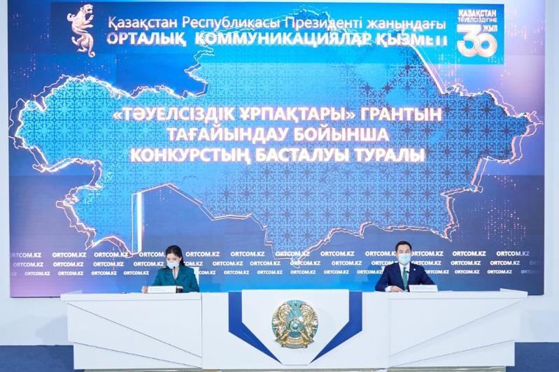 В Казахстане стартовал конкурс по присуждению гранта «Тәуелсіздік ұрпақтары»