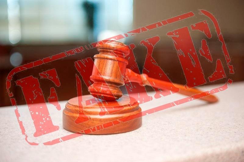 Фейк: суд признал вакцинацию незаконной