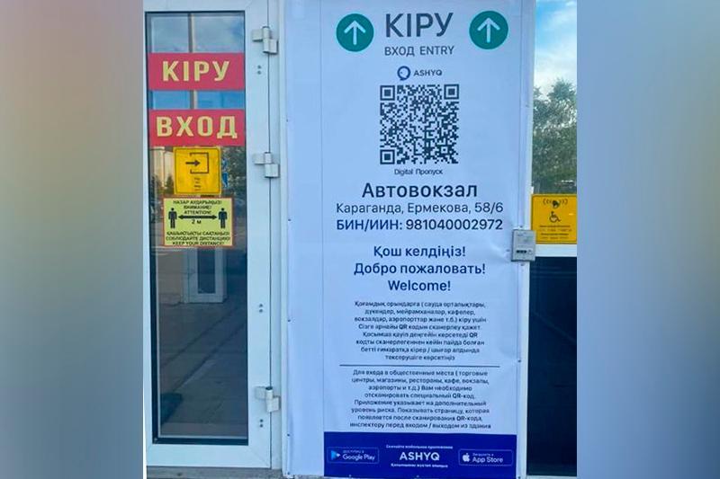 Свыше 1 700 объектов бизнеса работают по системе Ashyq в Карагандинской области