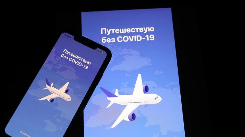 С 25 июля для прилета в РФ из стран ЕАЭС казахстанцам необходимо приложение «Путешествую без COVID-19»