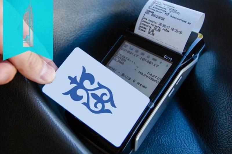 Как  в Казахстане внедряется электронная система оплаты проезда в общественном транспорте