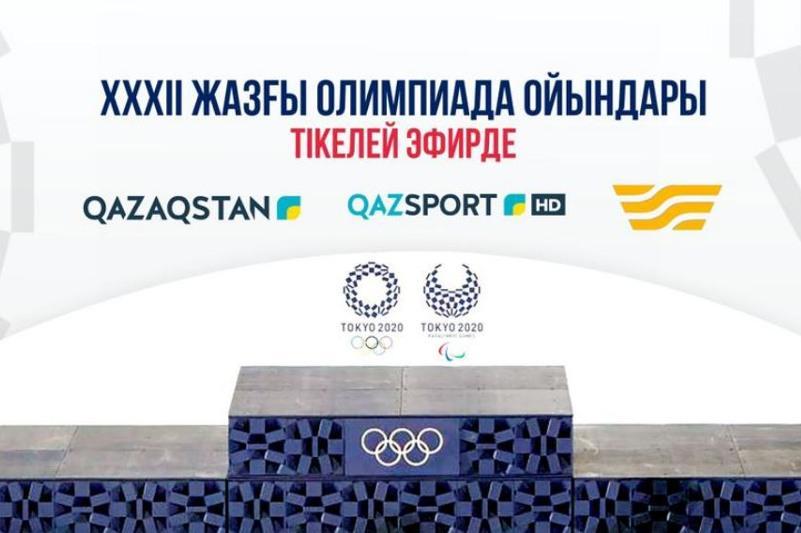 Казахстанцы увидят трансляцию Олимпийских игр в прямом эфире