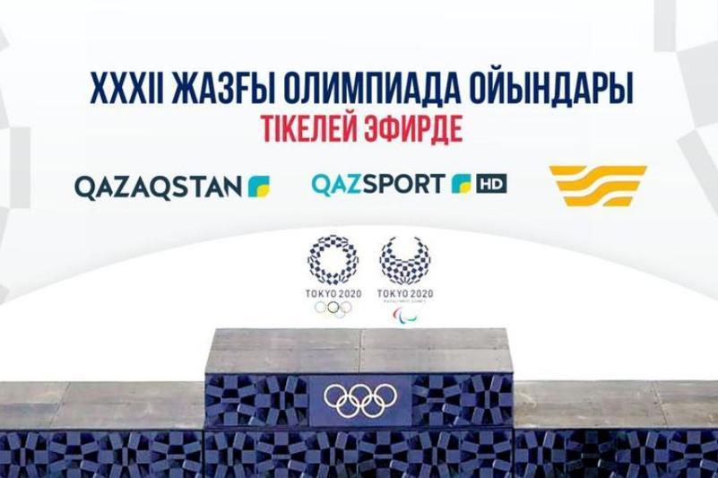 哈萨克斯坦将转播东京奥运会