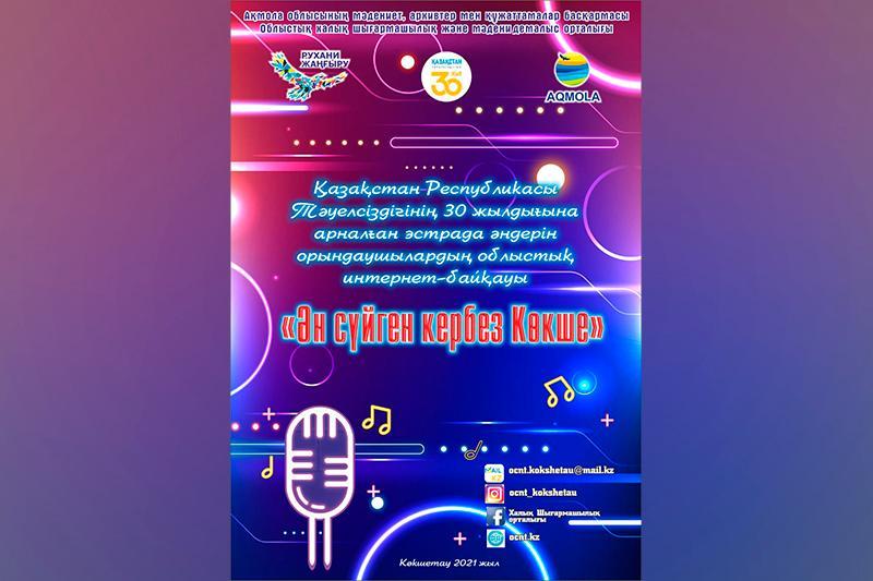Лучших молодых исполнителей эстрадной песни определят в Акмолинской области