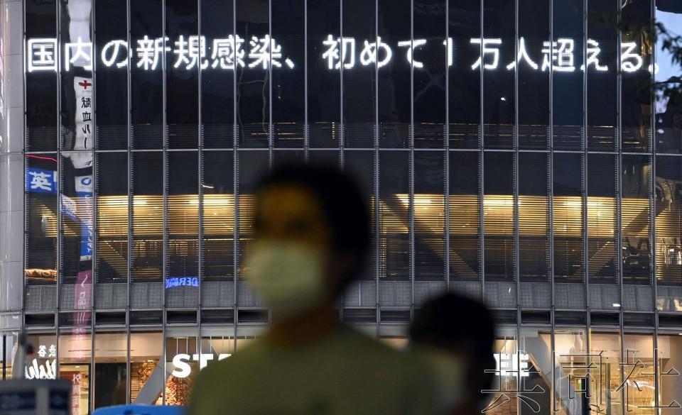 日本新冠紧急宣言地区将扩大 单日新增上万