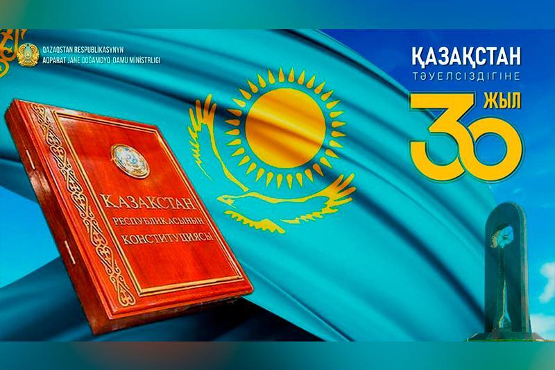 Какие мероприятия запланированы к 30-летию Независимости Казахстана в августе