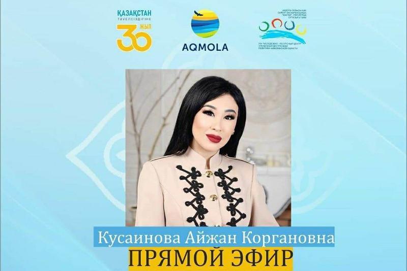 В Акмолинской области стартовал проект «Ровесники Независимости»