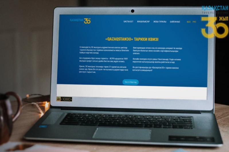 Казахстанцы могут пройти онлайн-тест на знание новейшей истории Казахстана