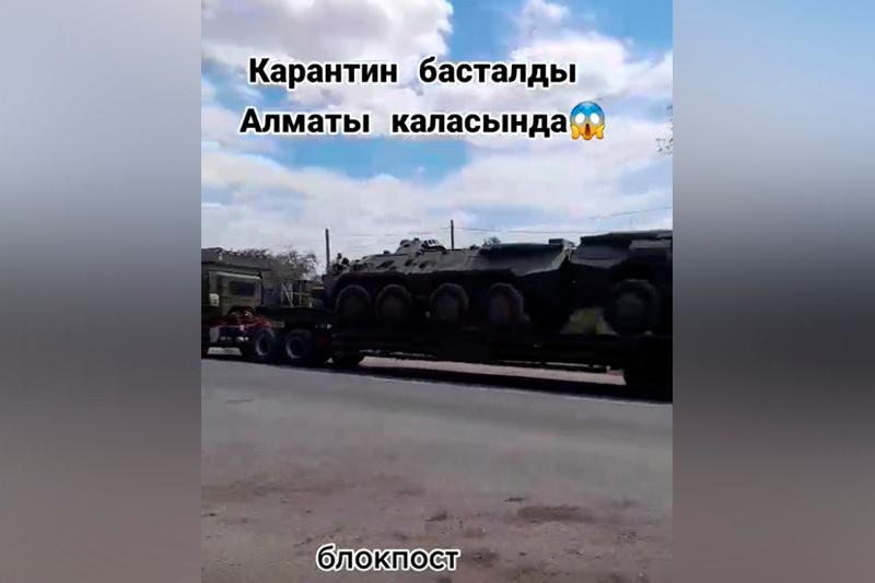 Алматының айналасына блокпостар қойылып, қаланы әскери техника күзетіп тұр - фейк