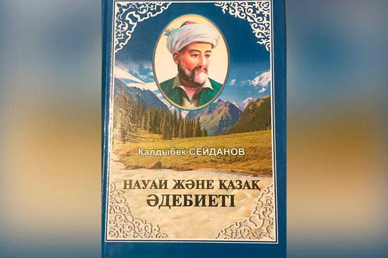 «Науаи және қазақ әдебиеті» кітабы жарық көрді