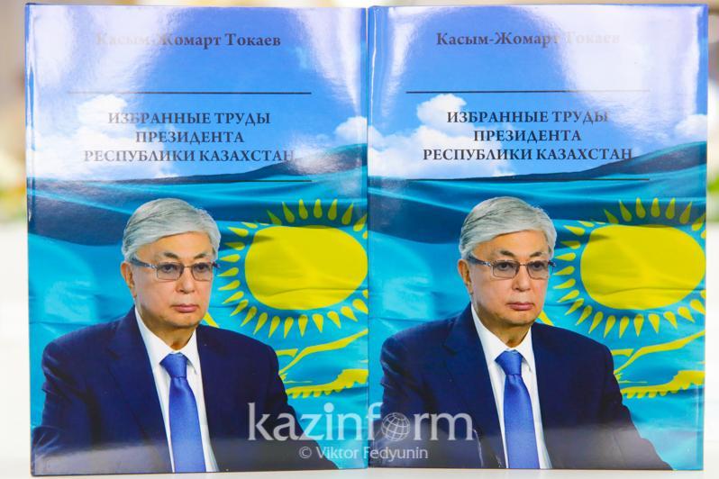 Избранные труды Президента РК презентовали в Нур-Султане