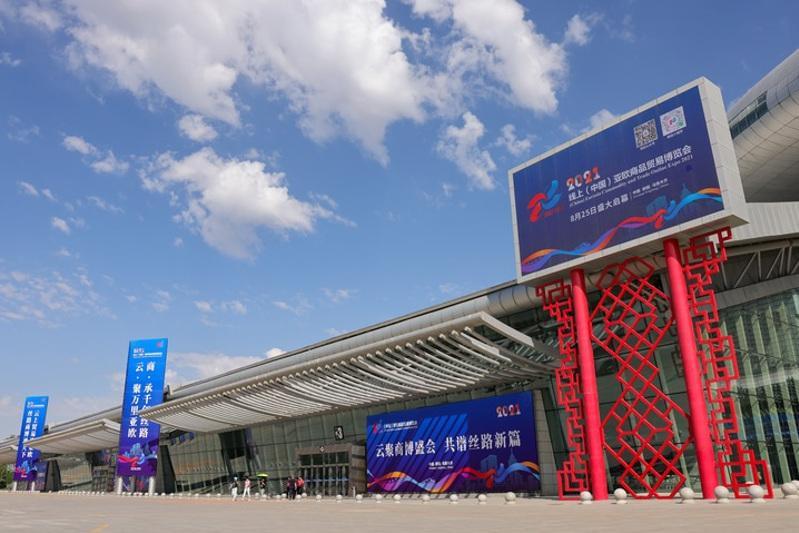 Евразийская онлайн-выставка товаров и торговли открылась в Урумчи