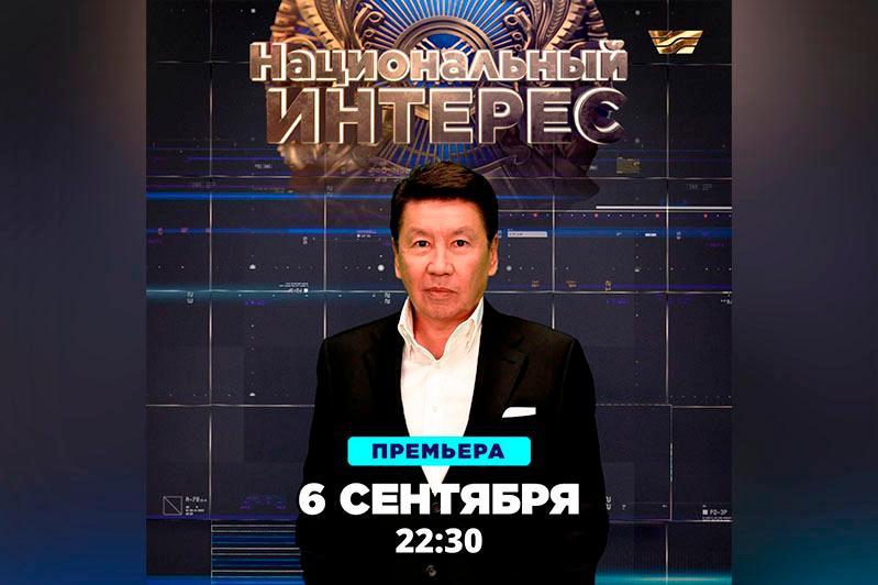 Программа«Национальный интерес» стартует на телеканале«Хабар»