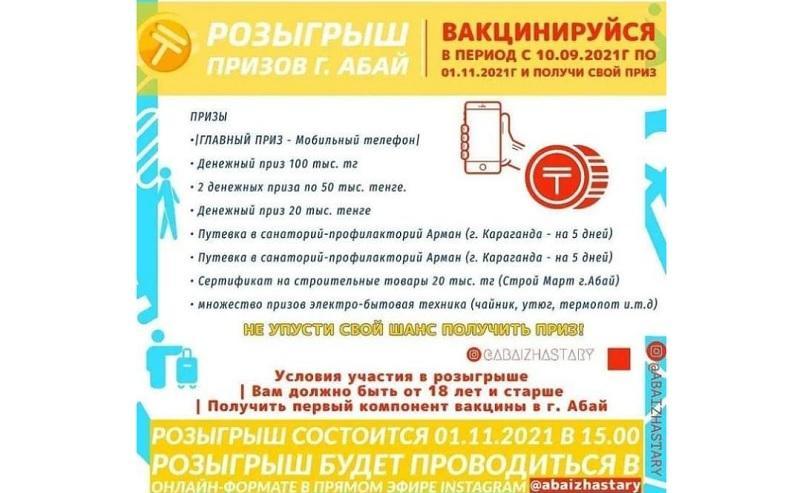 Қарағанды облысында вакцина салдырғандар арасында жүлделер ойнатылады
