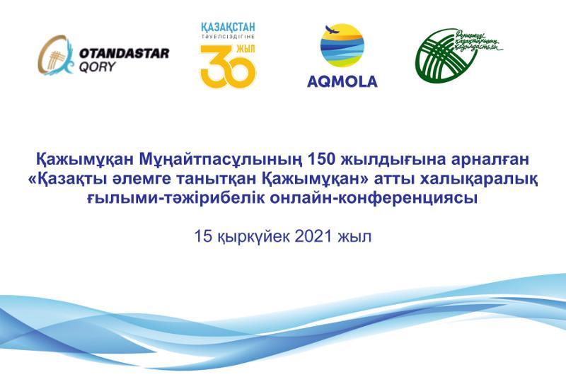 Ақмола облысында Қажымұқан Мұңайтпасовтың 150 жылдығына арналған конференция өтті