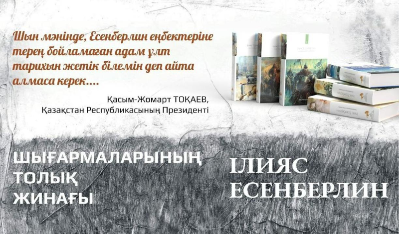 Ілияс Есенберлиннің 6 томдық шығармалар жинағы жарық көрді