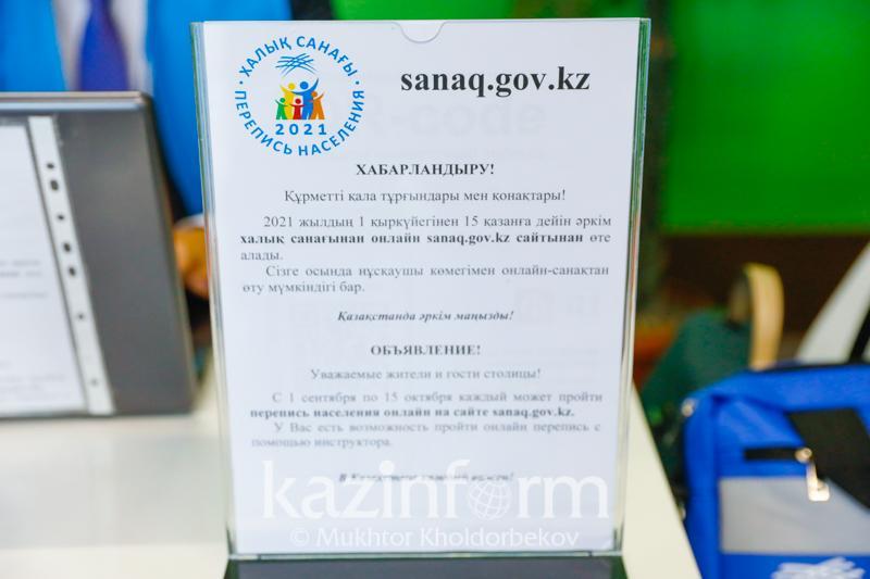 Более 100 уголков переписи населенияоткрыли в Атырау