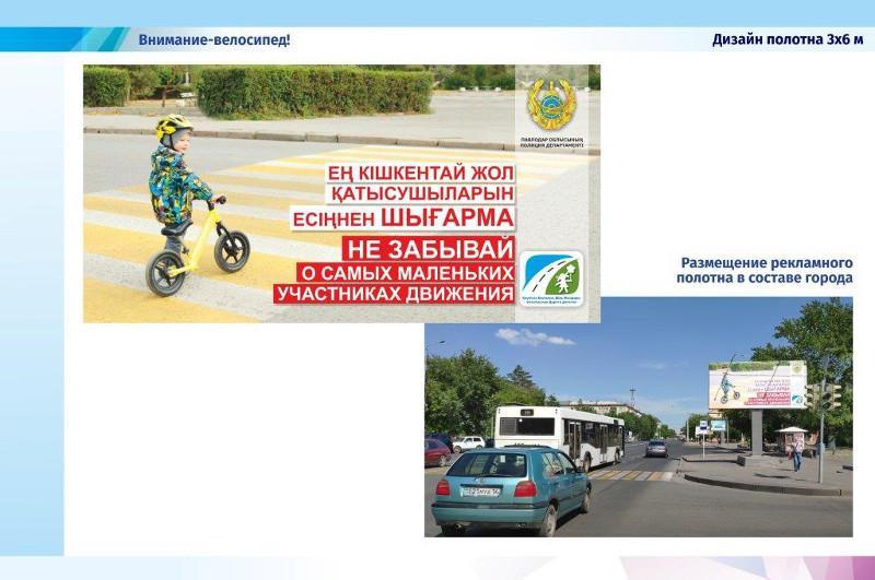 Плакаты с предупреждениями соблюдать ПДД установили в Павлодарской области