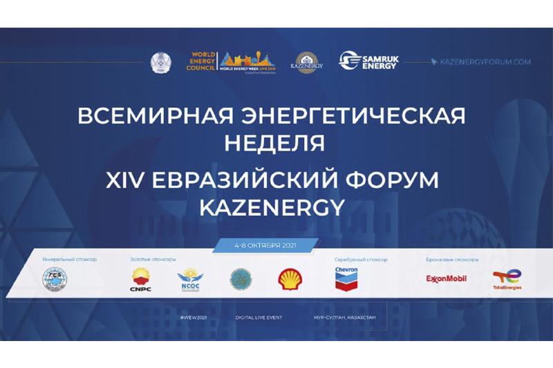 World Energy Week впервые пройдет в Нур-Султане