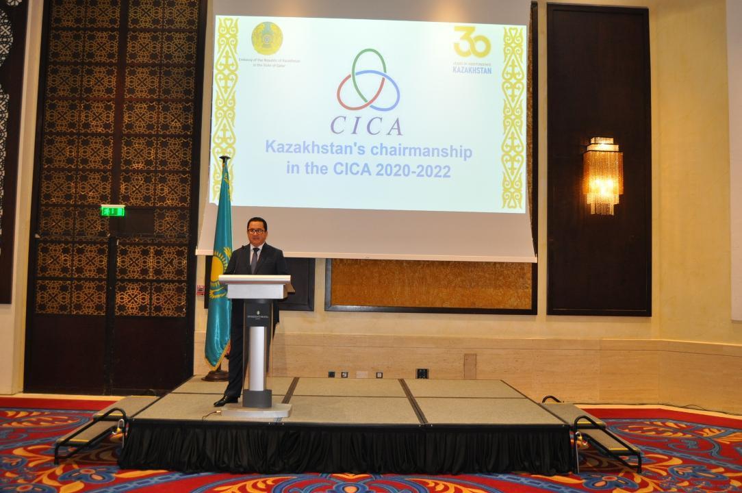 驻卡塔尔大使对哈萨克斯坦担任亚信会议主席国期间的优先事项做出了介绍