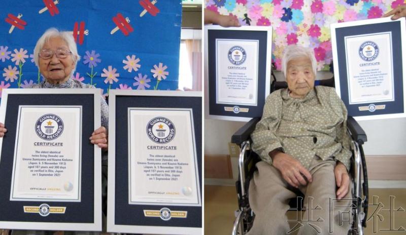 日本107岁姐妹刷新全球最长寿双胞胎纪录