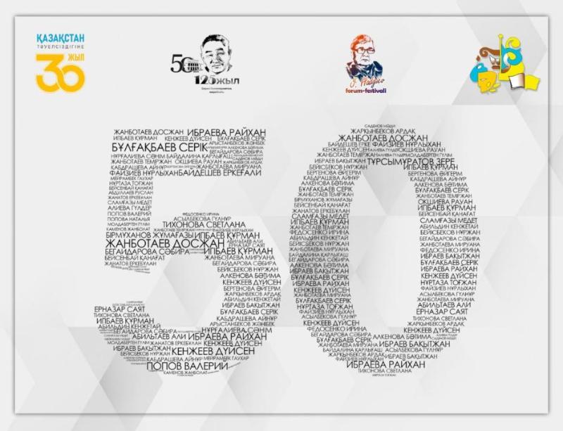 50-й сезон Жезказганского театра имени Кожамкулова открылся форумом-фестивалем
