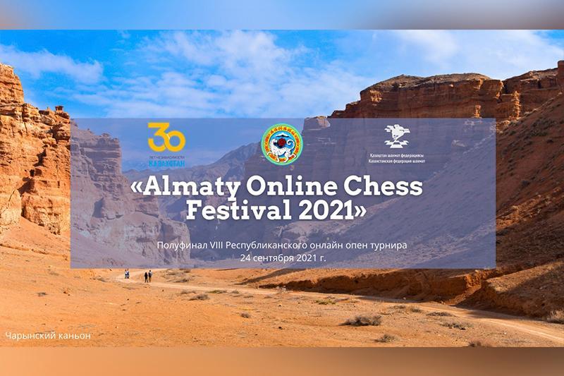 Казахстанцы смогут принять участие в шахматном фестивале «AlmatyOnlineChessFestival2021»