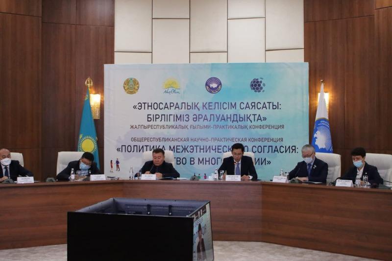 Политику единства нации обсудили эксперты Казахстана и зарубежья