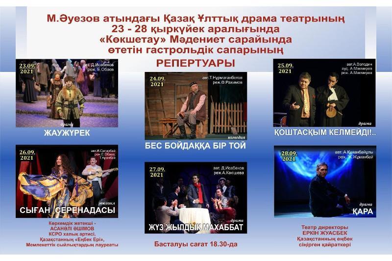Гастрольный турКазахского национального драматического театра стартовал в Кокшетау