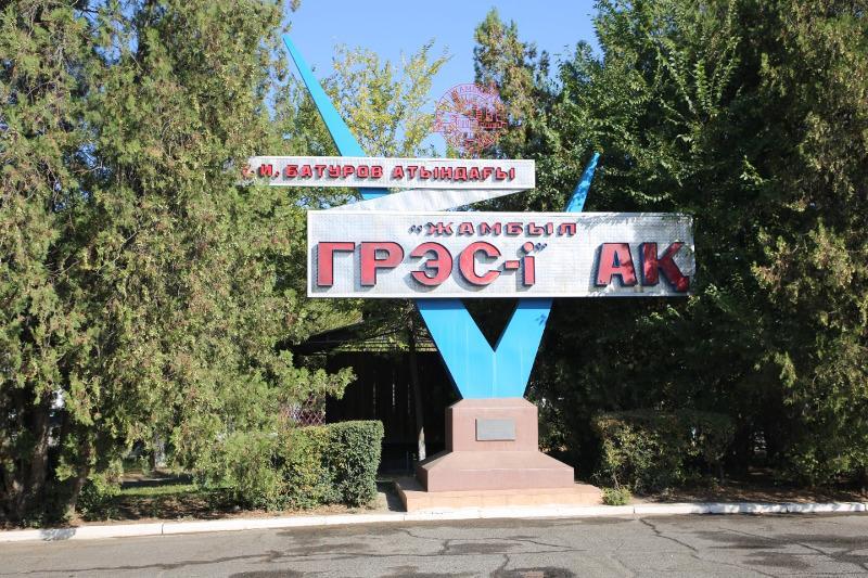 Проблемы Жамбылской ГРЭС обсудили в Таразе