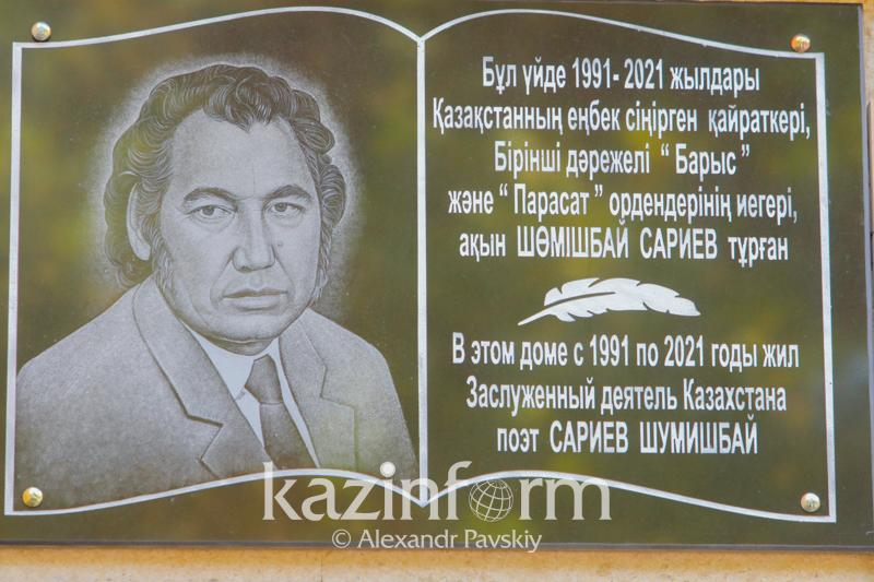 Мемориальная доска в честь поэта Шомишбая Сариева установлена в Алматы