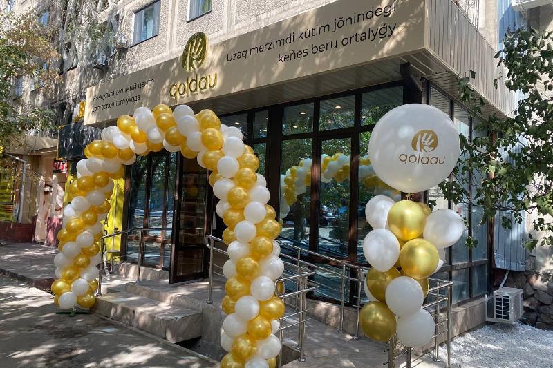 Открылся первый консультационный центр долгосрочного ухода Qoldau