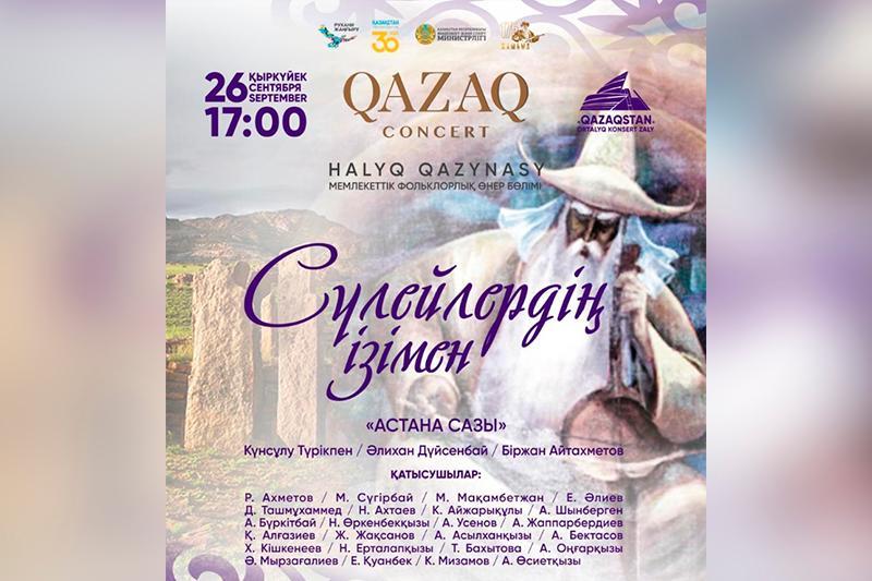 Концерт «Сүлейлердің ізімен» состоится в Нур-Султане