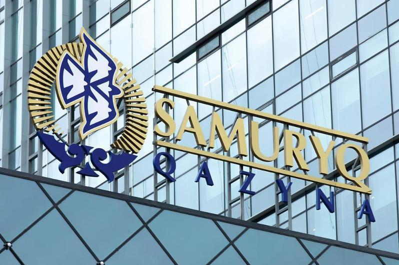 萨姆鲁克-卡泽纳基金2021年净利润预计达1.195万亿