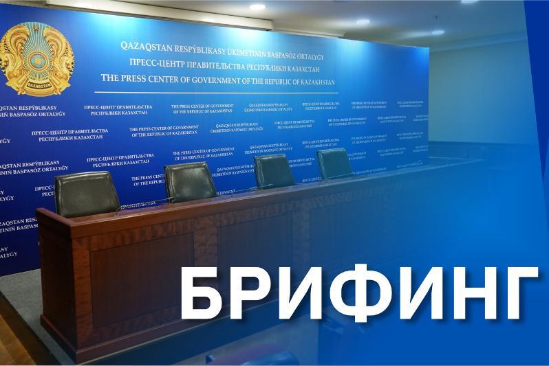 Брифинг о мерах по реализации Послания Президента от 1 сентября 2021 года состоится в Нур-Султане
