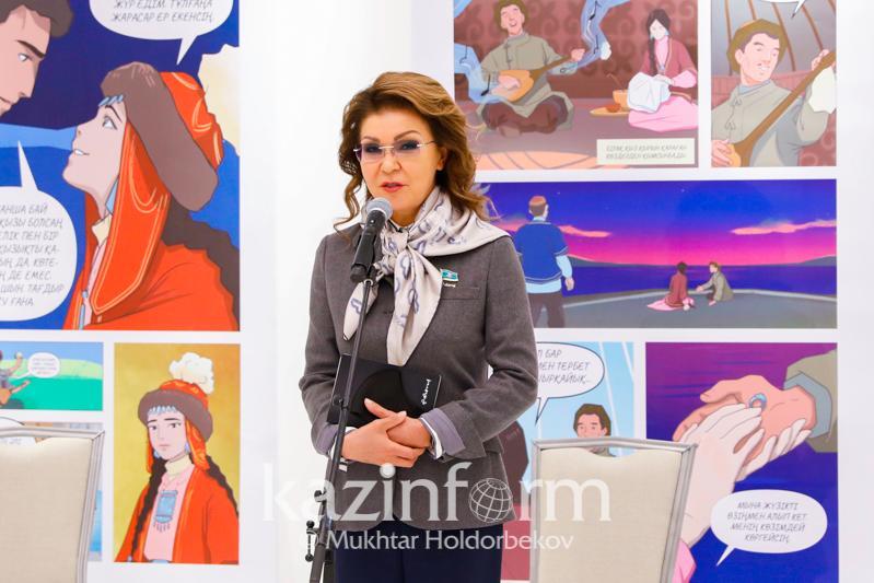 Дарига Назарбаева призвала творческую интеллигенцию развивать жанр комиксов