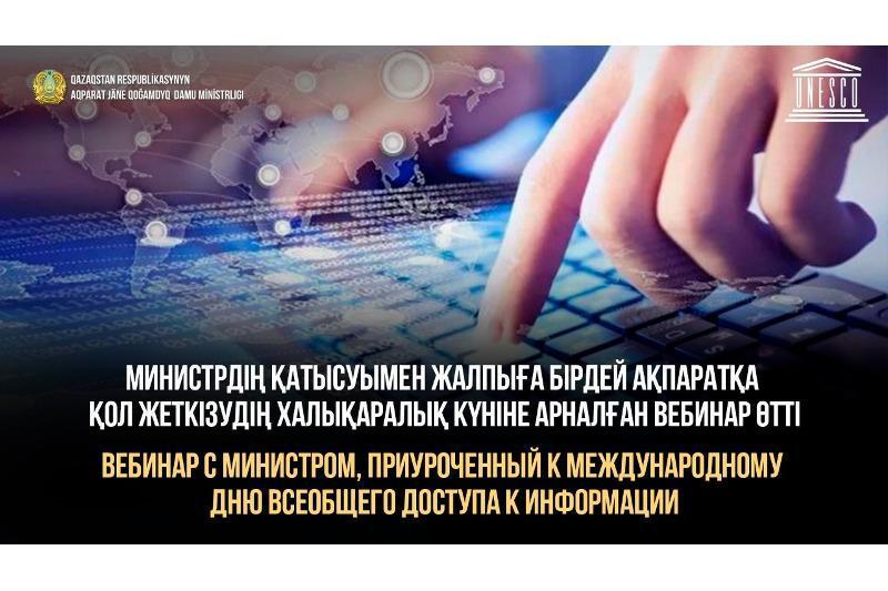 Министрдің қатысуымен Жалпыға бірдей ақпаратқа қол жеткізудің халықаралық күніне орай вебинар өтті