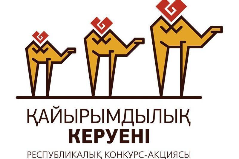 Прием заявок на участие в конкурсе «Караван доброты» стартовал в Нур-Султане