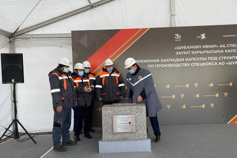 Завод по производству спецкокса начали строить в Казахстане