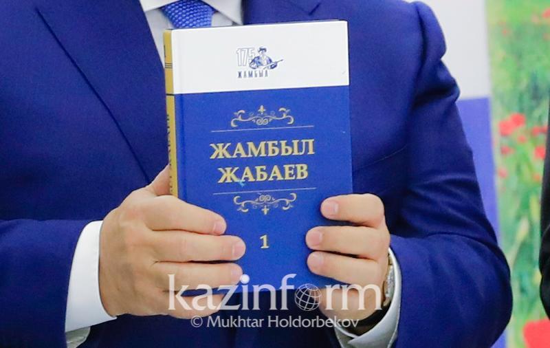 Презентован 10-томный сборник произведений Жамбыла Жабаева