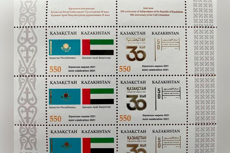 Kazakhstan, UAE jointly issue stamps celebrating anniversaries of their independence