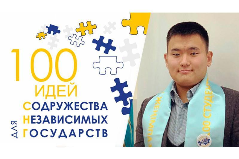 «ТМД үшін 100 идея» байқауында қазақстандық стартап жоба жеңімпаз атанды