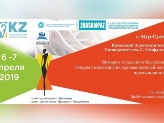 Made in Kazakhstan exhibition to be held in Nur-Sultan