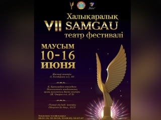 15 theatres to join Samgau Intl Festival in Nur-Sultan
