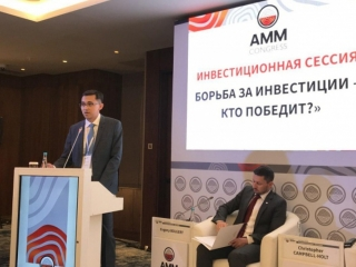 KAZAKH INVEST presents investment opportunities in mining and metallurgy industry at intl congress