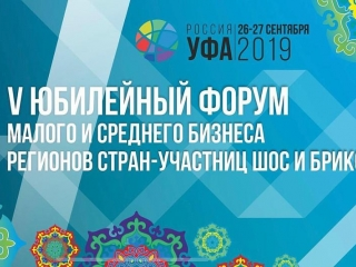 5th SCO and BRICS Countries' Small and Medium Business Forum begins in Ufa