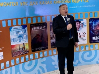Kazakh Cinema Days underway in Mongolia