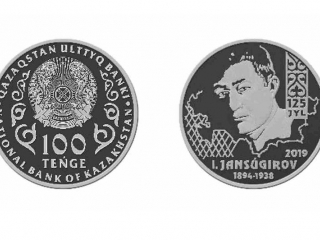 Kazakh National Bank issues commemorative coins